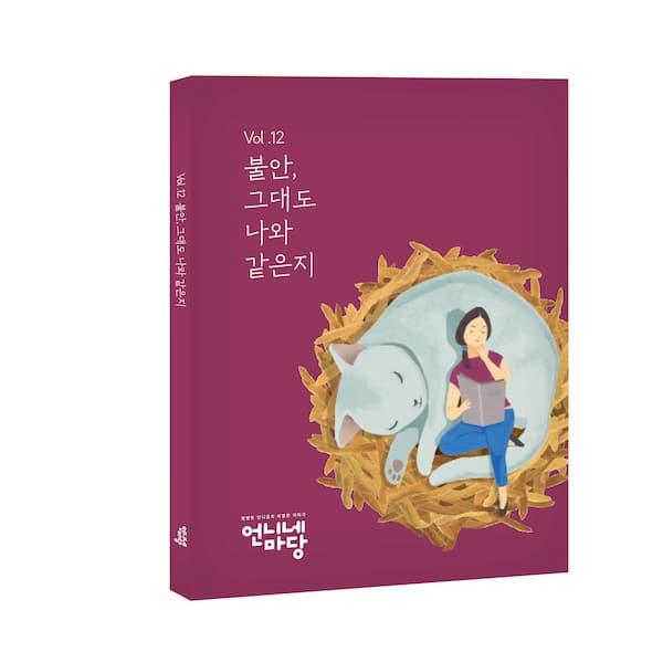 Women's yard, an independent Korean women's magazine
